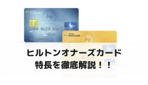 【ヒルトン】ヒルトン・オナーズVISAカード