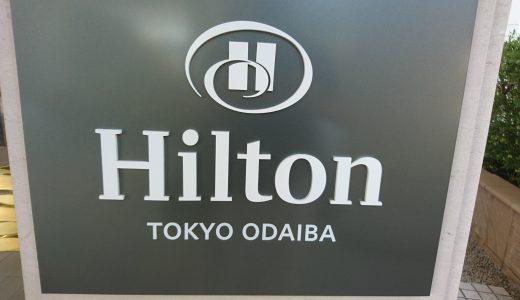 【宿泊記】ヒルトン東京お台場に行ってきました♪