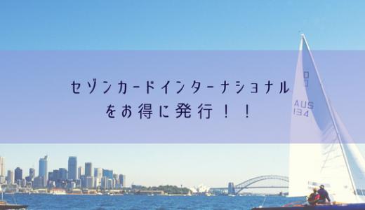 年会費無料のセゾンカードインターナショナルの発行+利用で13000円分のポイント!!(おまけも)