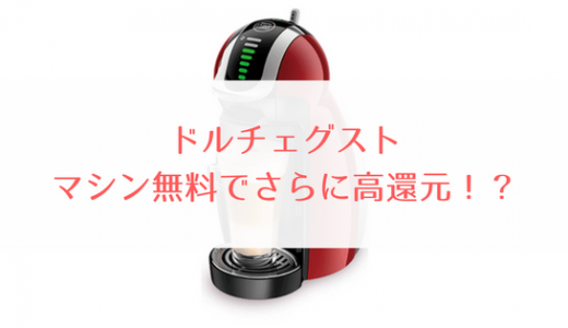 ネスカフェドルチェグストのマシンが無料でさらに21000円分のポイントが!!