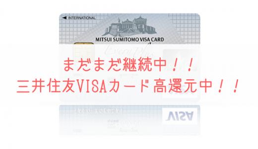 まだまだ継続中!!三井住友VISAカードの高還元案件!!