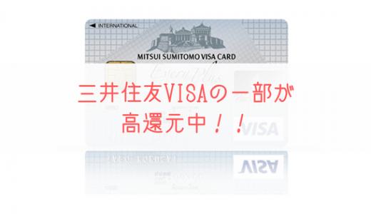 三井住友VISAカードの一部が高還元中!!