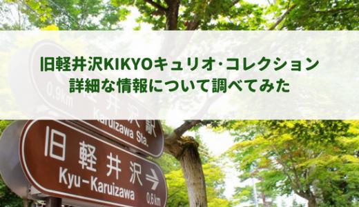 旧軽井沢KIKYOキュリオ・コレクションbyヒルトンの詳細情報まとめ