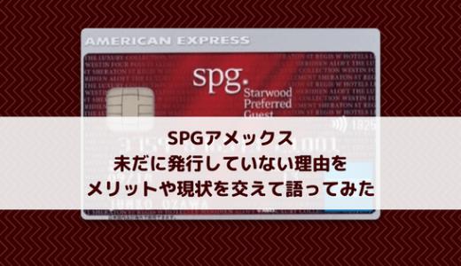 SPGアメックスを未だに発行してない理由をメリットや現状を踏まえて語ります。
