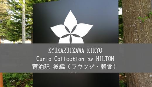 【ヒルトン】旧軽井沢KIKYO(KYUKARUIZAWA KIKYO)宿泊記~後編:ラウンジ・朝食など