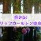 【宿泊記】リッツカールトン東京:クラブラウンジや部屋の様子など(1日目)