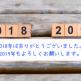 2018年も大変お世話になりました。2019年もよろしくお願いします。
