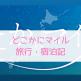 【旅行記】どこかにマイルで福岡へ!!【全行程ダイジェスト】