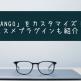 WordPressテーマ「SANGO」をカスタマイズ!!おすすめプラグインも!!
