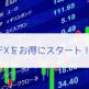 【おすすめ】SBI FXで取引してみた感想と注意すべき点について