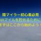 【陸マイラー初心者向け】ANAマイルを貯めたいならこれから始めよう!!