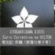 【ヒルトン】旧軽井沢KIKYO(KYUKARUIZAWA KIKYO)宿泊記~前編:部屋の様子など